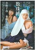 数珠縛 ~じゅばく~ 小松千春 未向 [DVD]