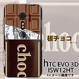 htcEVO 3D ISW12HT対応 携帯ケース【323板チョコ】
