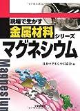 マグネシウム (現場で生かす金属材料シリーズ)