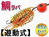 鯛ラバ タイラバ 鯛カブラ 遊動式 1個 45g [その他]