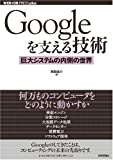 Google���x����Z�p ~����V�X�e���̓����̐��E (WEB+DB PRESS�v���X�V���[�Y)