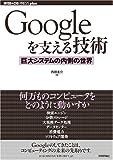 Googleを支える技術 ~巨大システムの内側の世界 (WEB+DB PRESSプラスシリーズ)