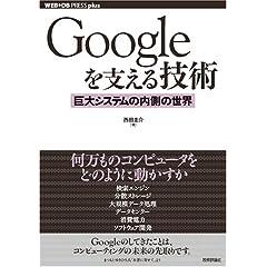 Googleを支える技術・巨大システムの内側の世界