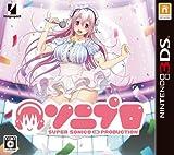 すーぱーそに子新作・3DS「ソニプロ」発売日が7月31日に決定