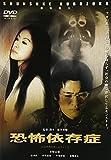 恐怖依存症[DVD]