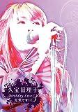 久宝留理子 Birthday Live 元気です!3 [DVD]