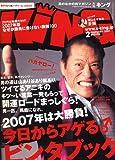 KING (キング) 2007年 02月号 [雑誌]