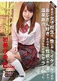 最近の女子校生は、性に関してイケイケで大のおじさん好き。その子の性欲が特に凄いから、温泉旅行に連れて行ったら何回もヤラれまくった。 初美沙希 HERO [DVD]