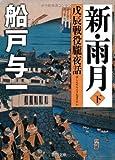 新・雨月 下 ~戊辰戦役朧夜話~ (徳間文庫)
