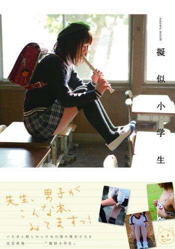 擬似小学生 (SANWA MOOK)