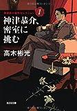 神津恭介、密室に挑む: 神津恭介傑作セレクション1 (光文社文庫)