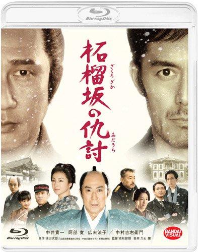 柘榴坂の仇討 [Blu-ray]