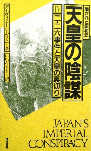 天皇の陰謀―隠された昭和史 (4)