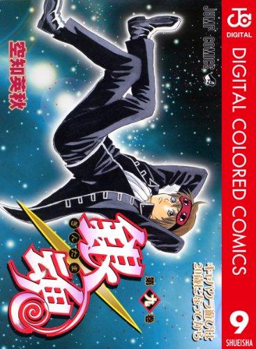 銀魂 カラー版 9 (ジャンプコミックスDIGITAL)