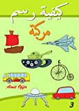Drawing books for Beginners - How to Draw Cars and Other Vehicles (Arabic Edition) (How to Draw (Arabic Edition) Book 3)