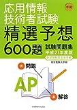 応用情報技術者試験 午前―精選予想600題試験問題集〈平成21年度版〉
