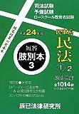 短答肢別本〈3〉民事系民法1〈平成24年版〉