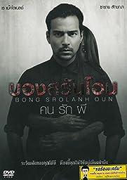 Bong Srolanh Oun Thai Horror Movie / English Subtitle