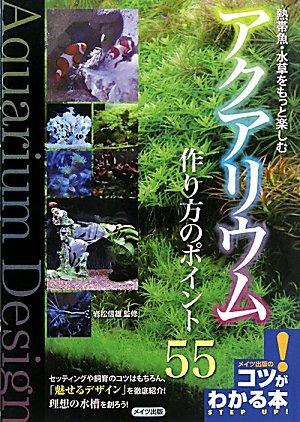 熱帯魚・水草をもっと楽しむ アクアリウム作り方のポイント55 (コツがわかる本)