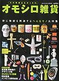 CIRCUS MAX (サーカス・マックス) 2009年10月号増刊 オモシロ雑貨 2009年 10月号 [雑誌]