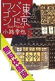 東京バンドワゴン【無料体験版】 (集英社文庫)