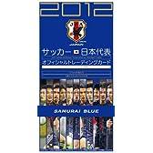 2012 サッカー日本代表オフィシャルカード BOX