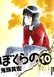 ぼくらの 10 (10) (IKKI COMIX)