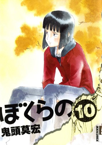 鬼頭莫宏『ぼくらの』(10巻)