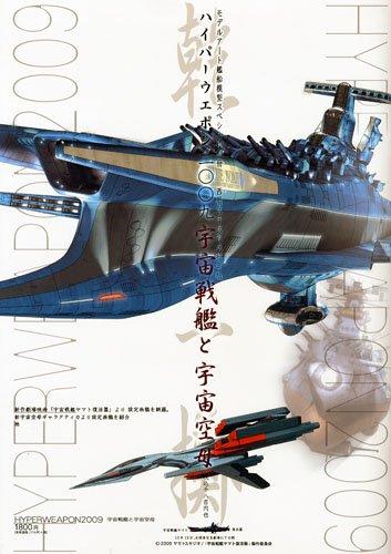 艦船模型スペシャル別冊 HYPERWEAPON2009 2009年 12月号 [雑誌]