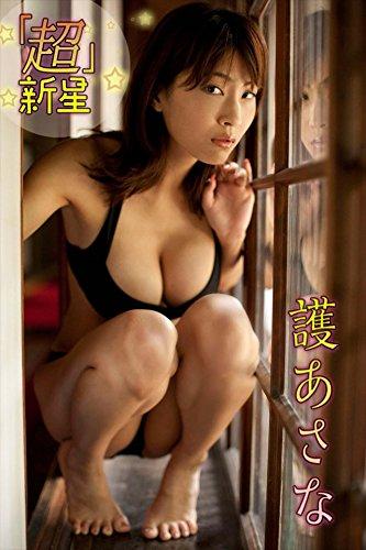 護あさな 「超」新星【image.tvデジタル写真集】