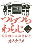 つらつらわらじ(1)限定版 (プレミアムKC)