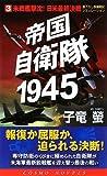 帝国自衛隊1945(3) 米戦艦撃沈!日米最終決戦