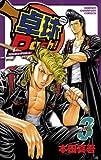 卓球Dash!! Vol.3 (少年チャンピオン・コミックス)