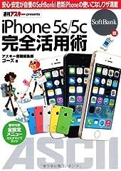 iPhone 5s/5c 完全活用術 SoftBank版
