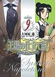 王様の仕立て屋 9 〜サルトリア・ナポレターナ〜 (ヤングジャンプコミックス)