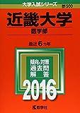 近畿大学(医学部) (2016年版大学入試シリーズ)