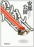 カンガルー・ノート (新潮文庫)