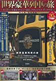 「世界豪華列車の旅~ヨーロッパを巡るオリエント急行、フランシスコ・デ・ゴヤ号~」 DVD BOOK (宝島社DVD BOOKシリーズ)