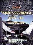 世界のエアライナー JAS フライトドキュメント-Vol.2 B777-200 DVD-Airlines