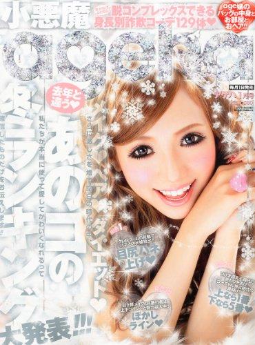 小悪魔 ageha (アゲハ) 2012年 01月号 [雑誌]