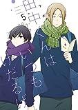 田中くんはいつもけだるげ 5巻 (デジタル版ガンガンコミックスONLINE)