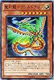 【遊戯王シングルカード】 《ギャラクティック・オーバーロード》 聖刻龍-ウシルドラゴン レア gaov-jp024