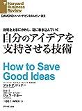 批判を上手にかわし、逆に巻き込んでいく 自分のアイデアを支持させる技術(インタビュー) DIAMOND ハーバード・ビジネス・レビュー論文