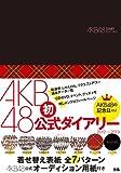 AKB48公式ダイアリー 2012-2013 ([バラエティ])
