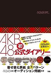 AKB48公式ダイアリー 2012-2013