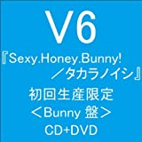 Sexy.Honey.Bunny!/タカラノイシ【初回生産限定〈Bunny盤〉】(ジャケットB)(DVD付)