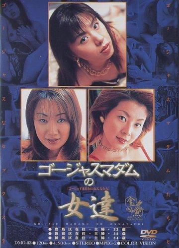 [] 金魚 ゴージャスマダムの女達[ZZZ]DMO-03