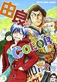 由良COLORS 3 (ヤングキングコミックス)