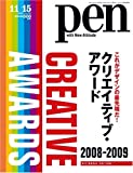 Pen (ペン) 2008年 11/15号 [雑誌]