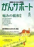 がんサポート 2007年 05月号 [雑誌]
